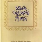 Swapnalawdha Front